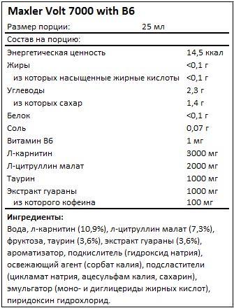 Состав Volt 7000 with B6 от Maxler