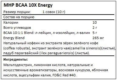 Состав BCAA 10X Energy от MHP