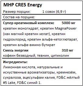 Состав CRE5 Energy от MHP