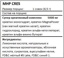 Состав CRE5 от MHP