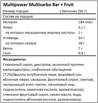 Состав Multicarbo Bar + Fruit от Multipower