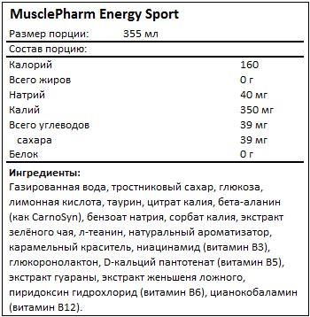 Состав Energy Sport от MusclePharm