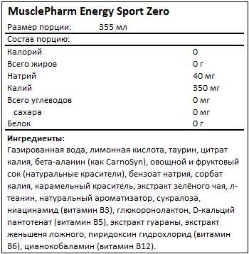 Состав Energy Sport Zero от MusclePharm
