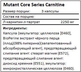 Состав Core Series Carnitine от Mutant