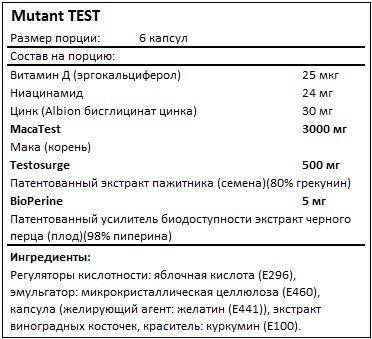 Состав TEST от Mutant