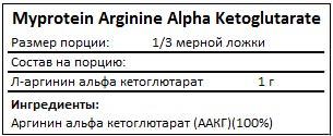 Состав Arginine Alpha Ketoglutarate от Myprotrein