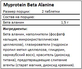 Состав Beta Alanine от Myprotein
