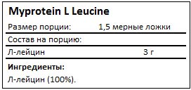 Состав L Leucine Powder от Myprotein