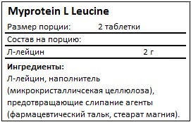Состав L Leucine от Myprotein
