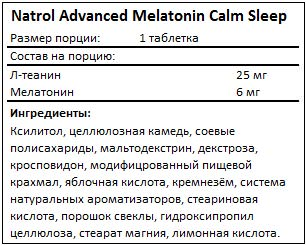 Состав Advanced Melatonin Calmp Sleep от Natrol