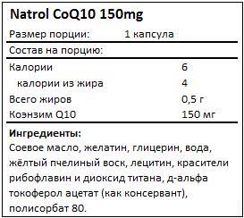 Состав CoQ10 от Natrol