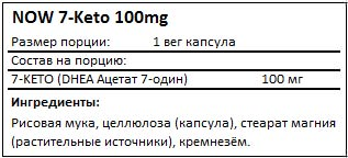 Состав 7-Keto 100mg от NOW