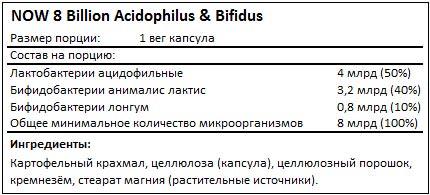 Состав 8 Billion Acidophilus & Bifidus от NOW