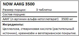 Состав AAKG 3500 от NOW Sports