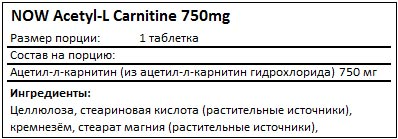 Состав Acetyl-L Carnitine 750mg от NOW
