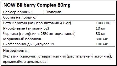 Состав Bilberry Complex 80mg от NOW