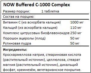 Состав Buffered C-1000 Complex от NOW