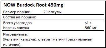 Состав Burdock Root 430mg от NOW
