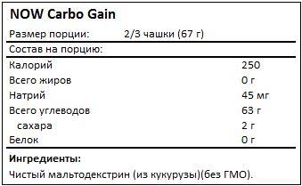 Состав Carbo Gain от NOW Sports