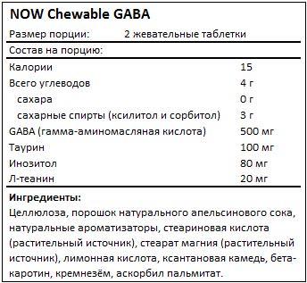 Состав Chewable GABA от NOW