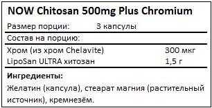Состав Chitosan 500mg Plus Chromium от NOW