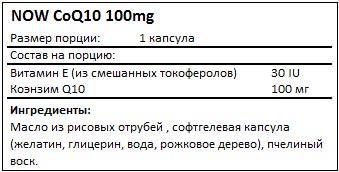 Состав CoQ10 100mg от NOW