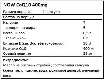 Состав CoQ10 400mg от NOW