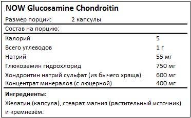 Состав Glucosamine Chondroitin от NOW