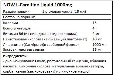 Состав L-Carnitine Liquid 1000mg от NOW Sports