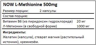 Состав L-Methionine 500mg от NOW