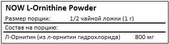 Состав L-Ornithine Powder от NOW Sports