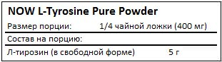Состав L-Tyrosine Pure Powder от NOW