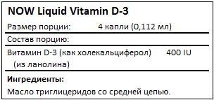 Состав Liquid Vitamin D-3 от NOW