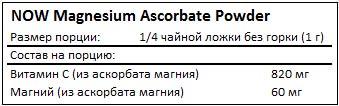 Состав Magnesium Ascorbate Powder от NOW