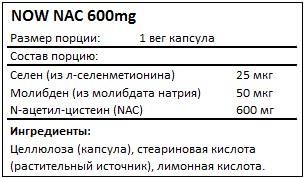Состав NAC 600mg от NOW