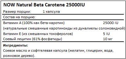 Состав Natural Beat Carotene 25000IU от NOW