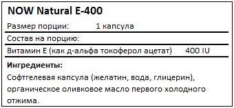 Состав Natural Vitamin E-400 от NOW