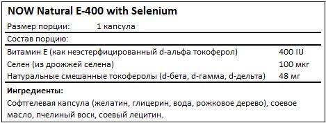 Состав Natural E-400 with Selenium от NOW