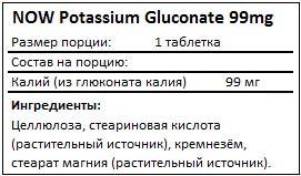 Состав Potassium Gluconate 99mg от NOW