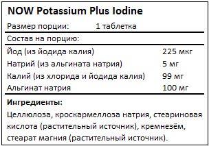 Состав Potassium Plus Iodine от NOW