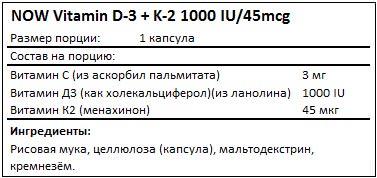 Состав Vitamin D-3 + K-2 1000IU 45mcg от NOW