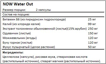 Состав Water Out от NOW