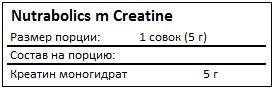 Состав m Creatine от Nutrabolics