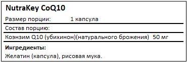 Состав CoQ10 от NutraKey