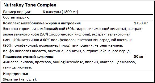 Состав Tone Complex от NutraKey