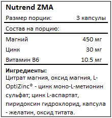 Состав ZMA от Nutrend