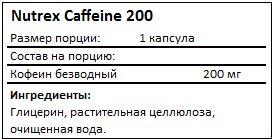 Состав Caffeine 200 от Nutrex