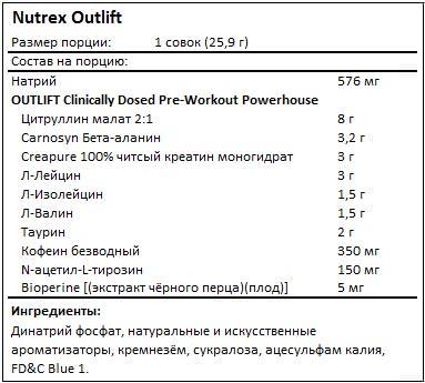 Состав Outlift от Nutrex