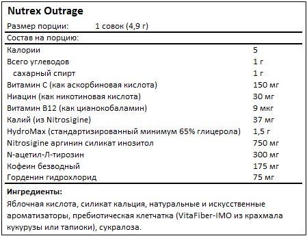 Состав Outrage от Nutrex