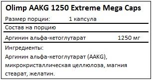 Состав AAKG 1250 Extreme Mega Caps от Olimp